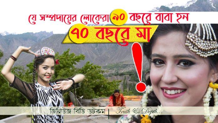 হুনজা সম্প্রদায় : দেড়শ' বছর আয়ুর গোপন রহস্য
