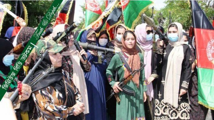 আফগানিস্তানের নারীরা অস্ত্র হাতে